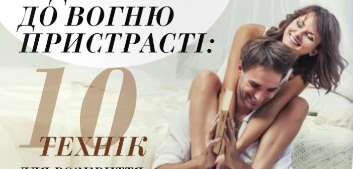 Від іскри бажання до вогню пристрасті: 10 технік для розкриття сексуальності
