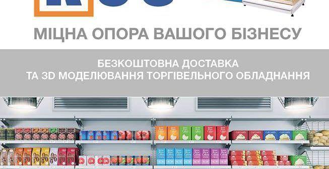"""""""Like"""" рекомендує: торговельне та холодильне обладнання """"KOS""""- міцна опора вашого бізнесу!"""