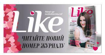 """В новому 13-му номері """"Like"""" читайте!"""