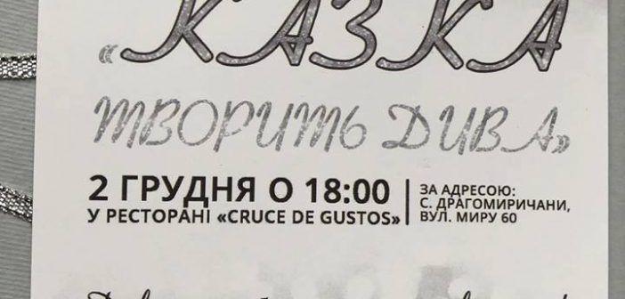 """""""Казка творить дива"""": в Івано-Франківську відбудеться благодійний захід"""