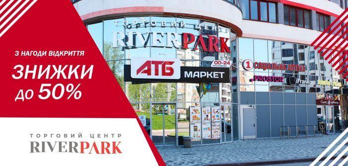 """Торговий центр """"River Park"""" готує для франківців приємний сюрприз"""