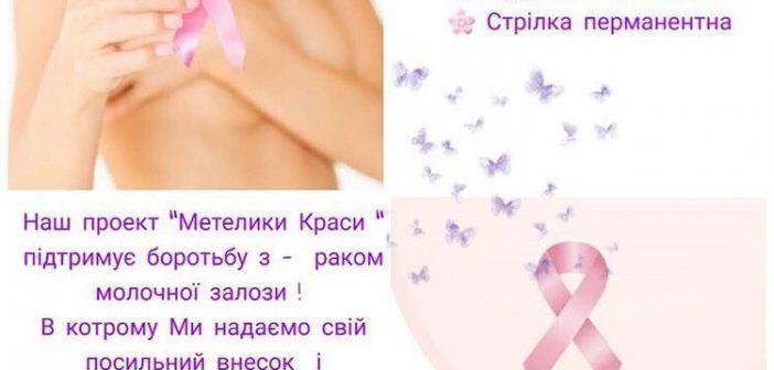 """Студія """"KReM"""" запускає благодійний проєкт для жінок з раком молочної залози"""