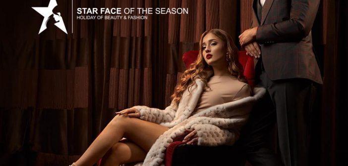 14 сезон іміджевого конкурсу краси та моди Star Face of the Season f'w 2020