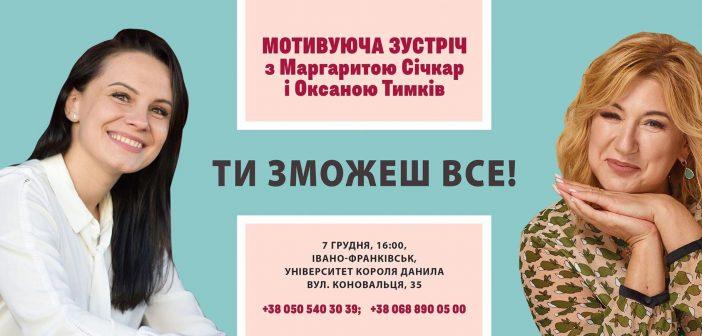 """У Франківську відбудеться мотивуюча зустріч: """"Ти зможеш все!"""""""